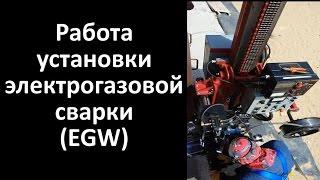 Работа установки электрогазовой сварки (EGW)(В видео показана сварка вертикальных швов резервуара на монтаже с применением установки для электрогазов..., 2016-09-08T13:27:32.000Z)