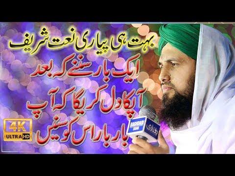 Allah Humma Sallay Aala Sayyidina By Asad Attari ! Most Beautiful Naat Sharif 2017