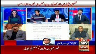 ARY News' special transmission on Musharraf case verdict