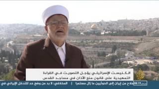 الكنيست يؤجل تصويت مشروع منع الأذان بمساجد القدس
