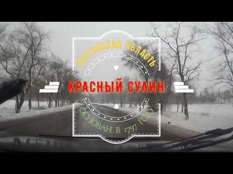 КРАСНЫЙ СУЛИН - ВОЯЖ ЧЕРЕЗ ГОРОД.../ЯНВАРЬ - 2020