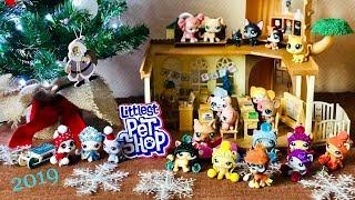 LPS : Мои домики или New Year 2019 / Littlest pet Shop коллекция