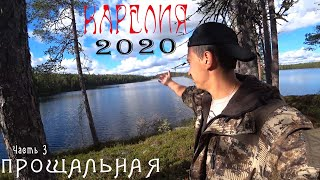 Рыбалка в Карелии 2020 Остров душевного умиротворения Монологи о рыбалке с Окунем Неклюевым Финал