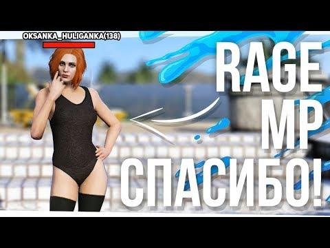 ШИКАРНЫЙ ROLEPLAY СЕРВЕР В GTA 5 RAGE MP -  ЗАМЕНА SAMP?!