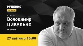 Руденко. ONLINE.UA. Гость - политолог Владимир Цибулько