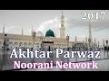 ज़न्नत में ना जाऊंगा मदीने से निकल कर - Akhtar Parwaz New Naat Sharif 2017