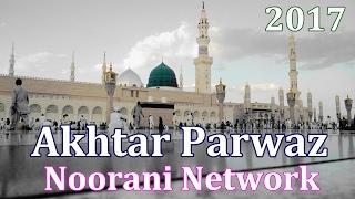 ज़न्नत में ना जाऊंगा मदीने से निकल कर akhtar parwaz new naat sharif 2017