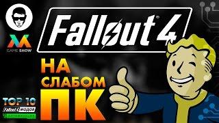Fallout 4 на слабом ПК - ТОП 10 МОДОВ