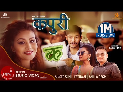 "New Nepali Song 2016/2073 | Kapuri KA ""कपुरी क""- Sunil Katuwal & Anjila Regmi 