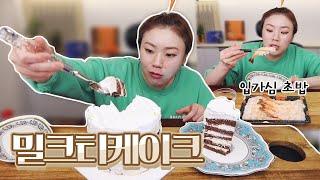 '뚜레쥬르' 밀크티케이크 먹고 초밥으로 마무리 2021…