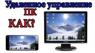 видео Удаленное управление ПК с андроида