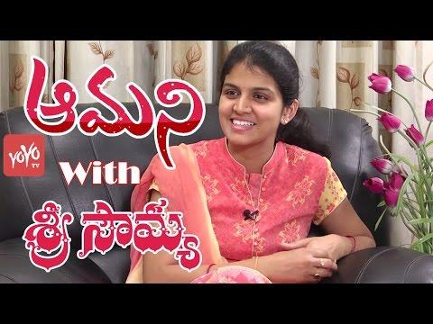 Aamani Webisode 1 with Singer Sri Sowmya Varanasi || YOYO TV