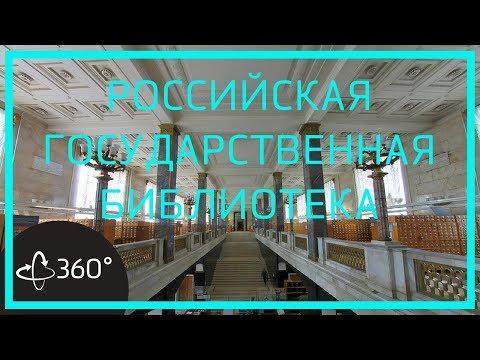 Экскурсия в 360. Российская Государственная Библиотека