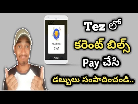 How To Pay Electricity Bills From Tez App || Pay Any  Electricity Board || Instantly Pay || Tez ||