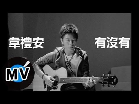 韋禮安-有沒有-官方完整版MV