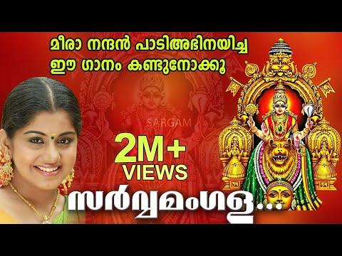 മീരാ നന്ദൻ പാടി അഭിനയിച്ച ഈ ഗാനം കണ്ടു നോക്കൂ - Sarvamangala mangalye a song from Mookambika: Presenting you Sarvamangala Audio Song from Mookambika.   Album - Mookambika Produced By - Baiju C.A Directed by - Manju Dharman   Song Name - Sarvamangala Composer - K.M.Udayan Singer - Radhika Thilak Lyrics - Pallipuram Mohanachandran  Music Label : Sargam Musics   ______________________________________________  Set As Your Caller tune   Vodafone Users Dial : 5372791539 Airtel Users Dial : 5432112345402 Idea Users Dial : 567892791539 BSNL (South/East) : SMS BT 2791539 TO 56700 BSNL ( North/ West) : SMS BT 2791539 TO 56700   ______________________________________________  Listen In Saavn : https://www.saavn.com/s/song/malayalam/Devimandram-Vol--2/Sarva-Mangala/OyNdZj1-fGI  Download from Google Play : https://play.google.com/store/music/album?id=B64xujuxiodountmqbmot6monvu Download from iTunes : https://itunes.apple.com/in/album/sarva-mangala/id932258178?i=932258363   ______________________________________________  Enjoy & stay connected with us!   ► Subscribe to Sargam Musics : https://www.youtube.com/channel/UCK-J5s_kYwql01ak28gQDiQ?sub_confirmation=1 ► Like us on Facebook : https://www.facebook.com/sargammusics ► Follow us on Twitter : https://twitter.com/sargammusics ► Website : http://www.sargammusics.com