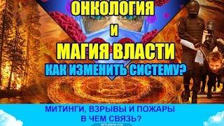 Митинги в Москве, пожары в Сибири и магия власти.  В чем связь?