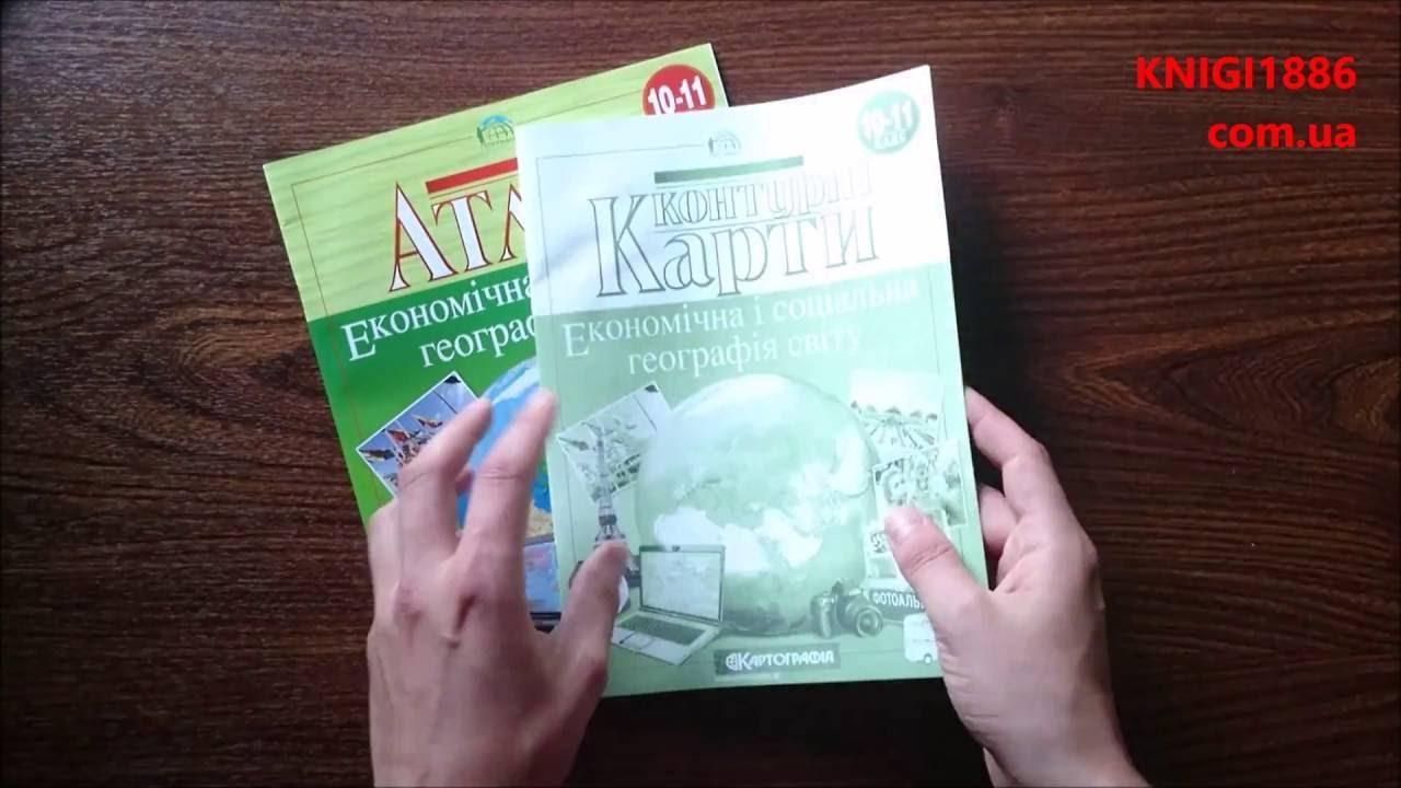 8 КЛАС. КОНТУРНА КАРТА. ІСТОРІЯ УКРАЇНИ. ІПТ - YouTube