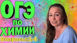 ОГЭ 2016 по химии (демоверсия). Разбор. Вопросы 1-4.