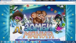 Зомби Мания - Взлом игры! 2015 (#5)