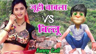 जूही चावला VS बिल्लू   Juhi Chawla funny Call talking tom juhi chawla all song billu comedy