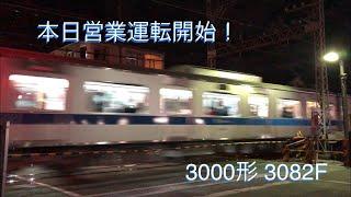 【営業運転開始】小田急 3000形 3082F 高座渋谷通過