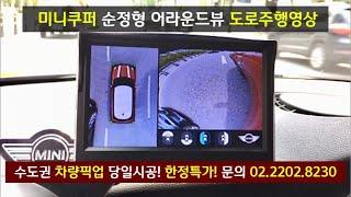 [미니쿠퍼 순정형 어라운드뷰 실제주행3 - 별도의 전용…