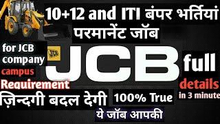 JCB campus requirement || 10+12 and ITI parmanent job || jcb campus 2019 ||