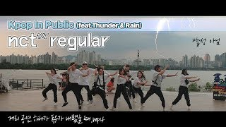[Cover] NCT 127 - Regular | Kpop In Public | 서울대학교 방송댄스동아리 222Hz