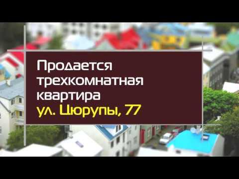 Продается трехкомнатная квартира в г  Уфа по ул  Цюрупы, 77 вид