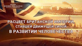 Христианский документальный фильм «Расцвет Британской империи, ставшей движущей силой в развитии человечества»