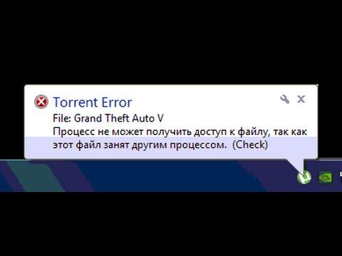 ошибка торрента файл занят другой программой