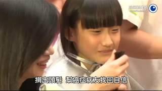 2017625 出生後沒剪過頭髮 11歲女童捐髮助癌友-民視新聞網