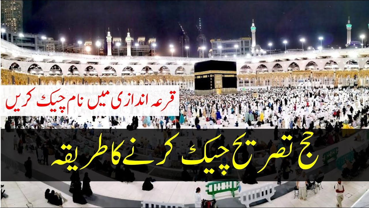 How to Haj Application Status online   Haj request status online   Haj 2020