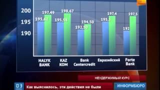 В Казахстане новый курс доллара