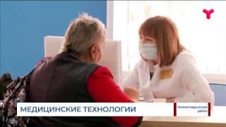 Новые медицинские технологии в Тюменской области