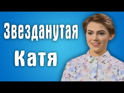 Обзор Половинки - Звезданутая Катя
