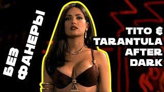 (без ФАНЕРЫ) Tito & Tarantula After Dark От заката до рассвета