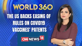 US Backs Easing Of Rules On Covid Vaccines' Patents | Vaccine Patent Waiver | World 360 | CNN News18