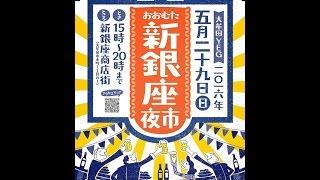 2016年5月30日 大牟田新銀座通り夜市 お手伝いしてきました! ん〜後半...