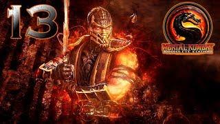 Mortal Kombat 9: Komplete Edition прохождение на геймпаде часть 13 Жертва Ночного волка