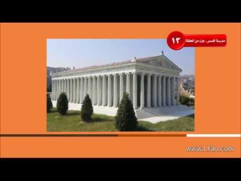 13 ما هو ارتباط اعمال الظلمة بمدينة أفسس القديمة؟