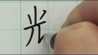 【男女別】名前に使うと総合的に運気が上がる漢字ベスト17を書いてみた