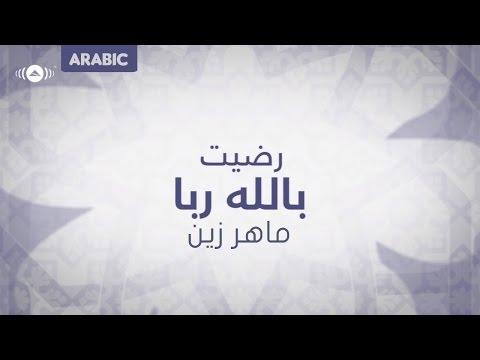 Maher Zain - Radhitu Billahi Rabba (Arabic Version)