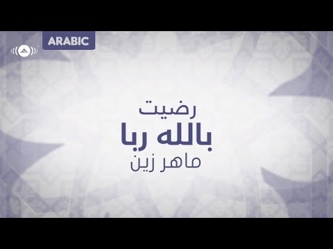 Download musik Maher Zain - Radhitu Billahi Rabba (Arabic Version) - ZingLagu.Com