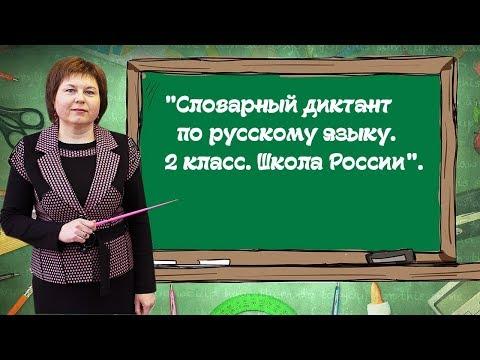 Словарный диктант по русскому языку. 2 класс. Школа России.