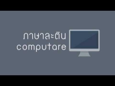 คอมพิวเตอร์คืออะไร? -Infographic Animation