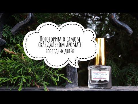 Так чем же пахнет Baccarat Rouge 540? Поговорим о Курджане и его самом известном аромате