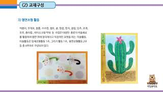 리딩앤아트의 독서미술지도사 2급 과정 교재 소개
