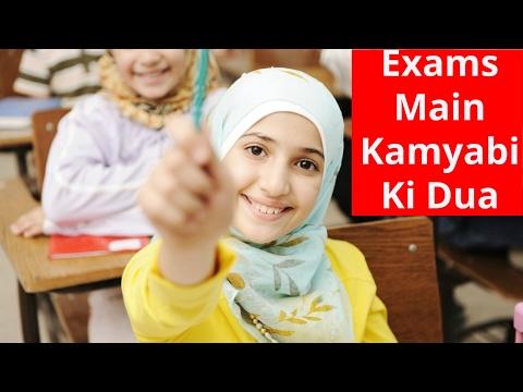 Exams Main Mushkil Ho To Yeh Dua Padhen | Share This Dua to All Students